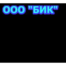 «БИК» город Брянск